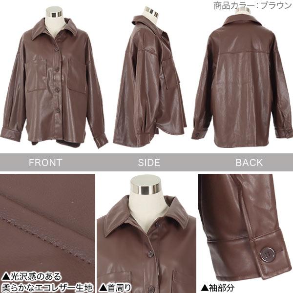 ≪セール≫エコレザーオーバーサイズシャツジャケット [K962]
