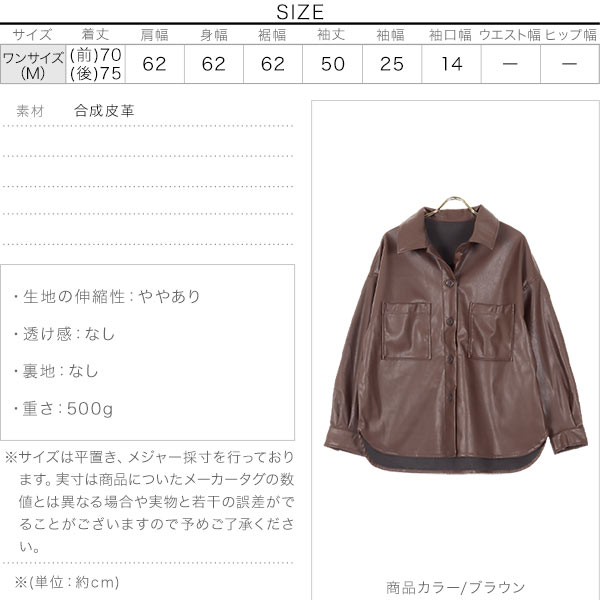 エコレザーオーバーサイズシャツジャケット [K962]のサイズ表