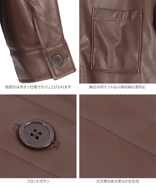 エコレザーオーバーサイズシャツジャケット [K962]