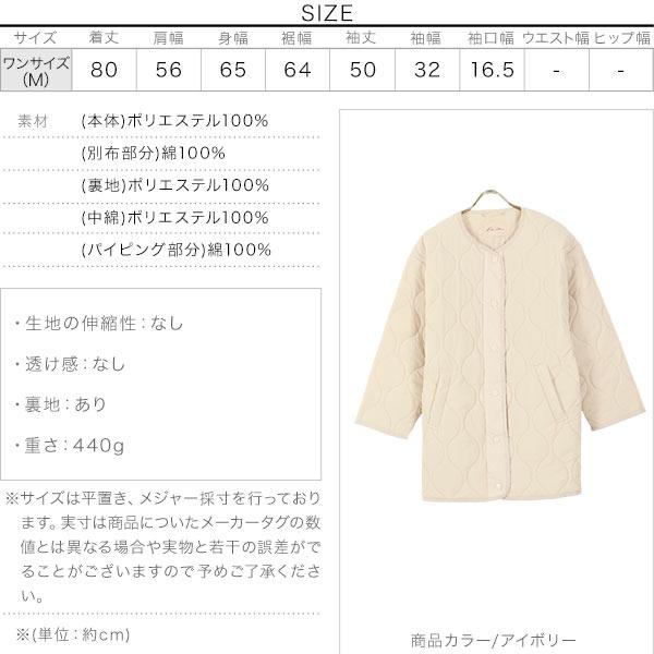 [ てらさんコラボ ] キルティングコート [K968]のサイズ表