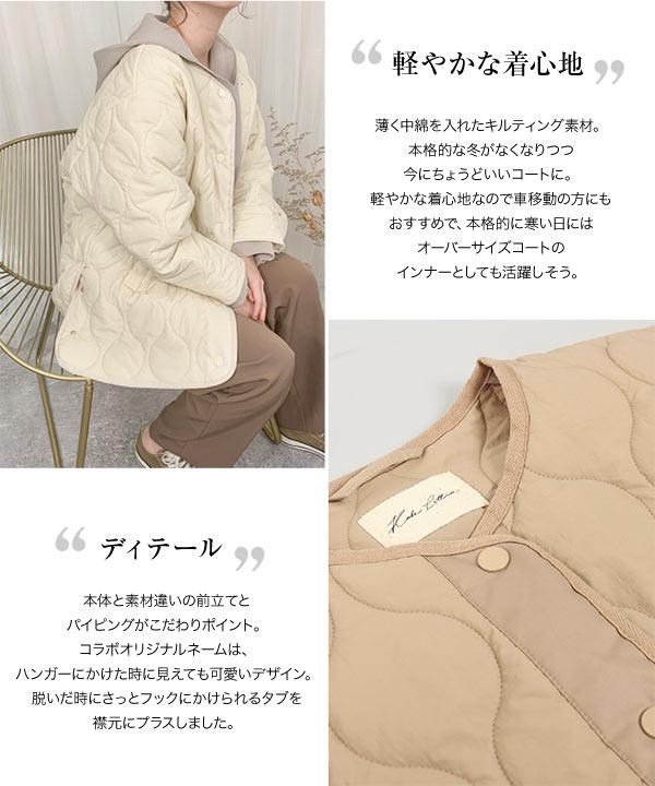 [ てらさんコラボ ] キルティングコート [K968]