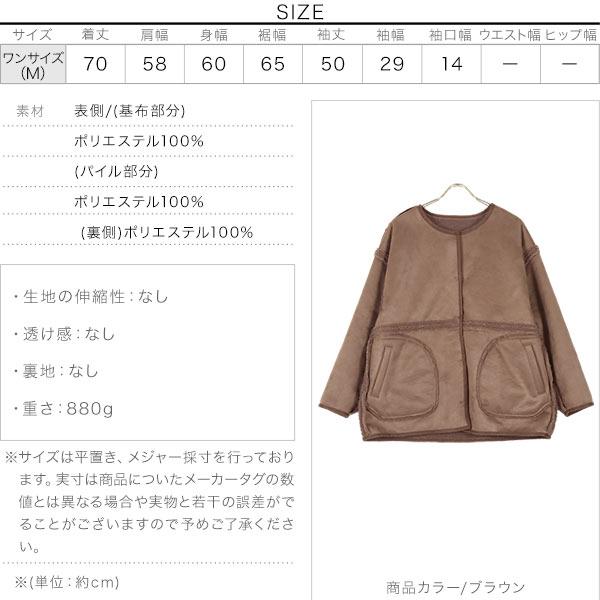 ビッグシルエットリバーシブルフェイクムートンミドル丈コート [K972]のサイズ表