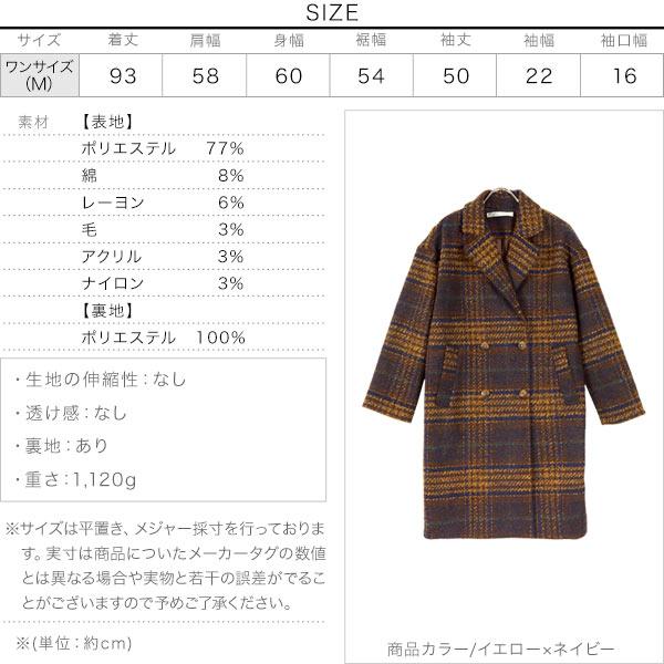 チェックツイードコート [K973]のサイズ表