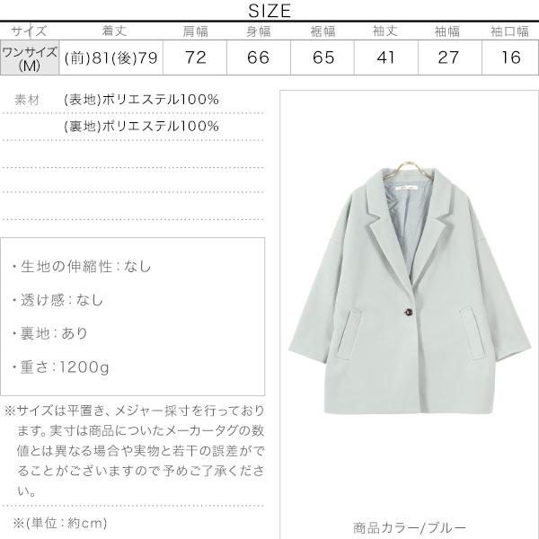 ジャケットショートコート [K996]のサイズ表