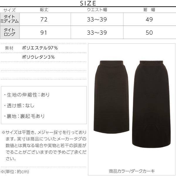 裏起毛ボトム [M0981]のサイズ表