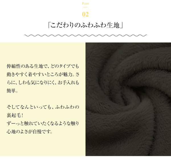 裏起毛ボトム [M0981]