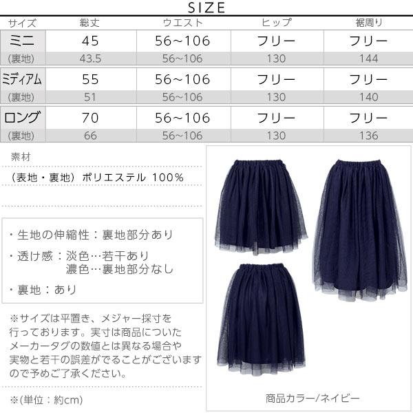 選べる3丈☆フレアチュールスカート [M1410]のサイズ表