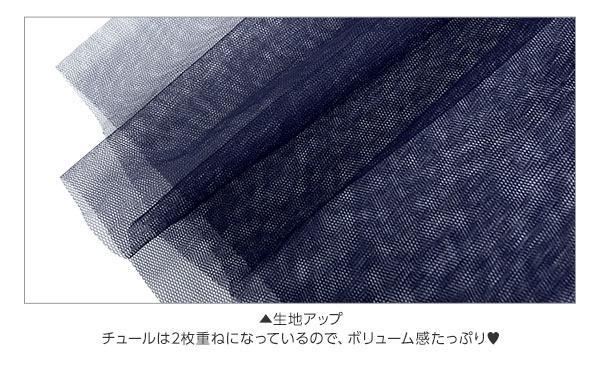 選べる3丈☆フレアチュールスカート [M1410]