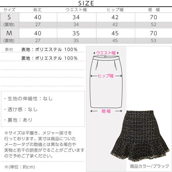 ラメツイードミニスカート [M1456]のサイズ表