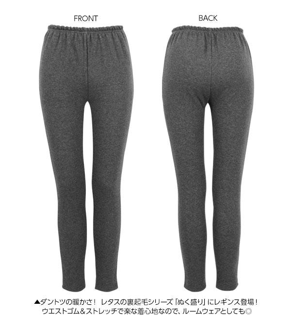 着る毛布♪ウエストゴム☆裏起毛ストレッチレギンスパンツ [M1463]
