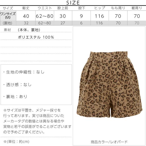 フェイクウール☆キュロットパンツ [M1469]のサイズ表