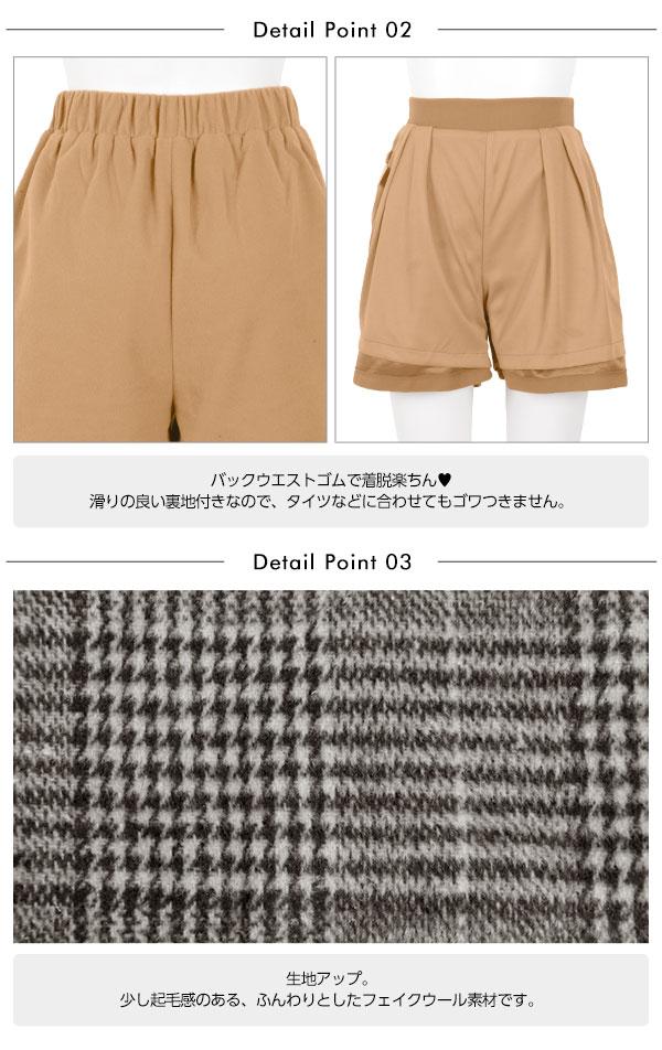 フェイクウール☆キュロットパンツ [M1469]