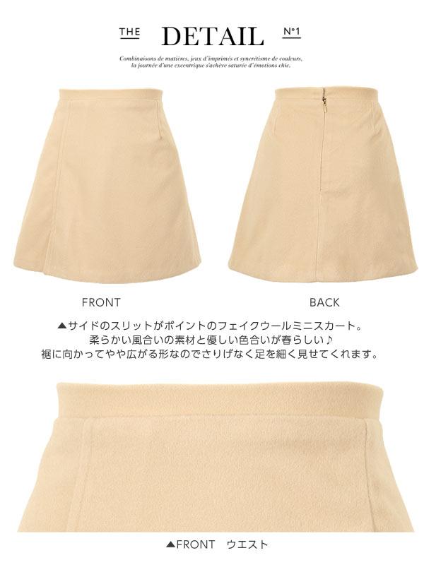 フェイクウール素材ラップ風ミニスカート [M1533]