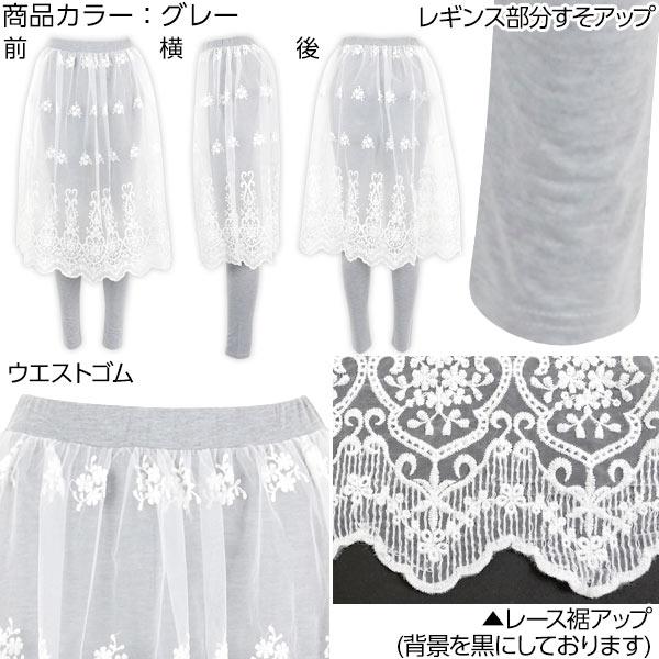 刺繍レーススカートレギンス [M1607]