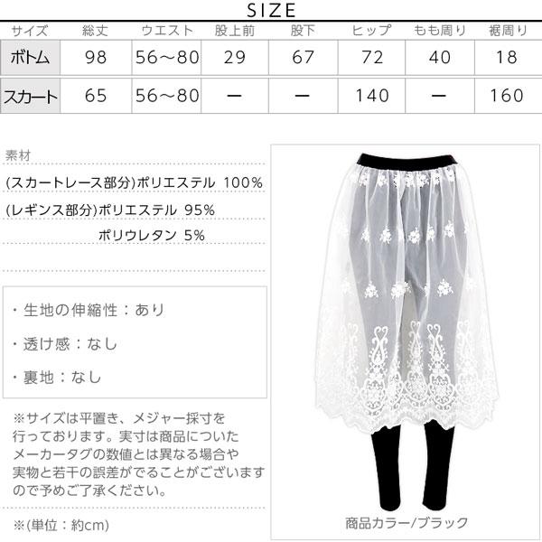 刺繍レーススカートレギンス [M1607]のサイズ表