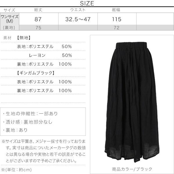 スラブ素材マキシ丈スカート [M1634]のサイズ表