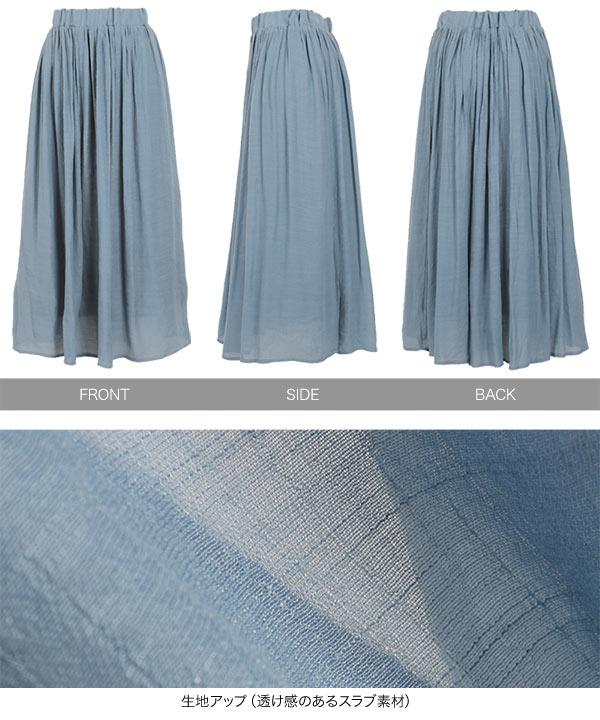 スラブ素材マキシ丈スカート [M1634]