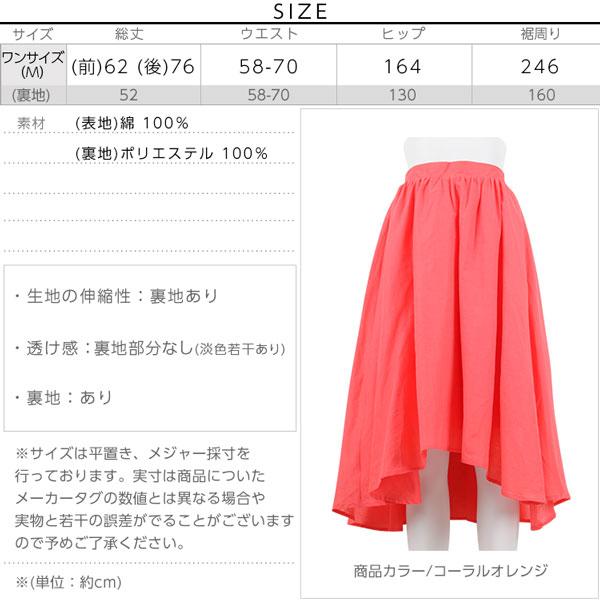 イレギュラーヘム膝丈スカート [M1636]のサイズ表