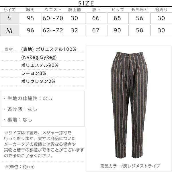 ベーシック☆テーパードパンツ [M1645]のサイズ表