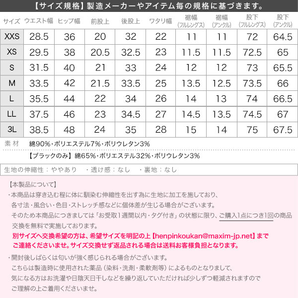 ≪大好評につき今だけ送料無料!!≫ストレッチフィットスキニーデニムパンツ [M1700]のサイズ表