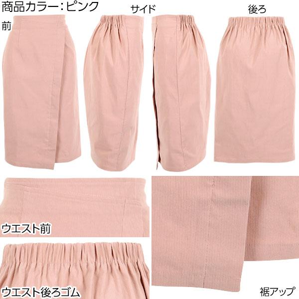 ストレッチコーデュロイ巻きスカート [M1701]