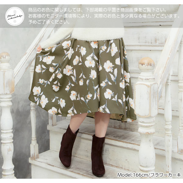 [無地or花柄]イレギュラーヘムフレアスカート [M1709]