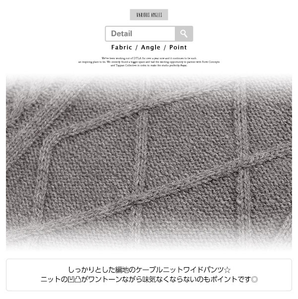 ケーブル編みニットワイドパンツ [M1716]