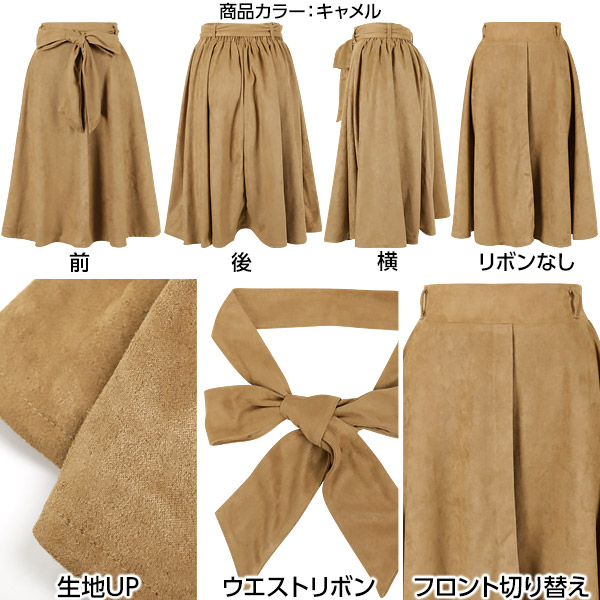 裏地・リボン付ピーチスキンタッチスカート [M1717]
