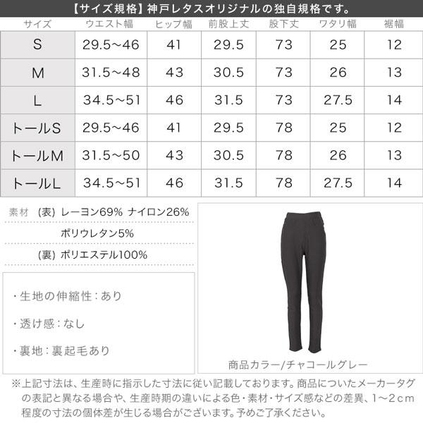 裏起毛ボンディングストレッチレギンスパンツ [M1720]のサイズ表