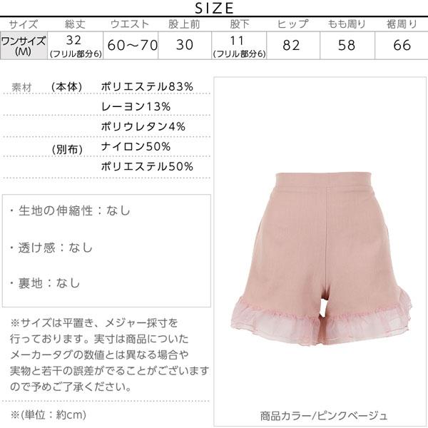 裾フリル☆ハイウエストショートパンツ[M1726]のサイズ表