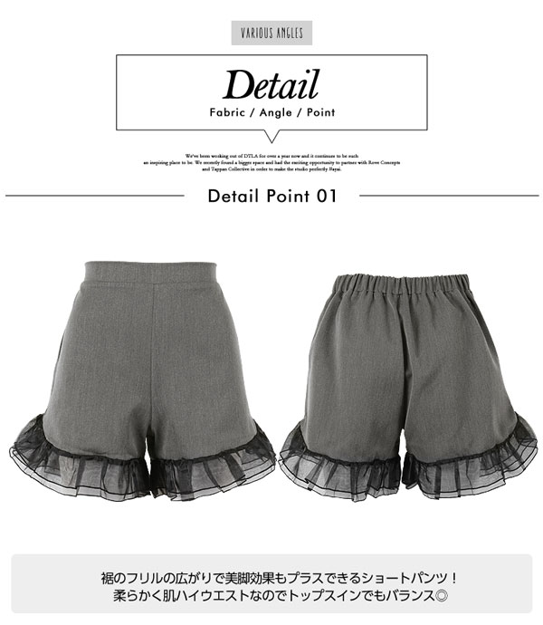 裾フリル☆ハイウエストショートパンツ[M1726]