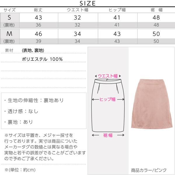 後ろzipシンプルミニスカート [M1729]のサイズ表