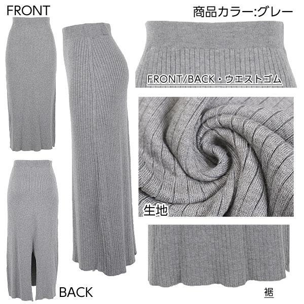 リブニット☆タイトスリットロングスカート [M1731]