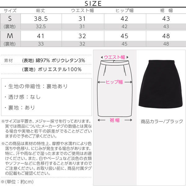 [S/M]カラー台形ミニスカート [M1737]のサイズ表