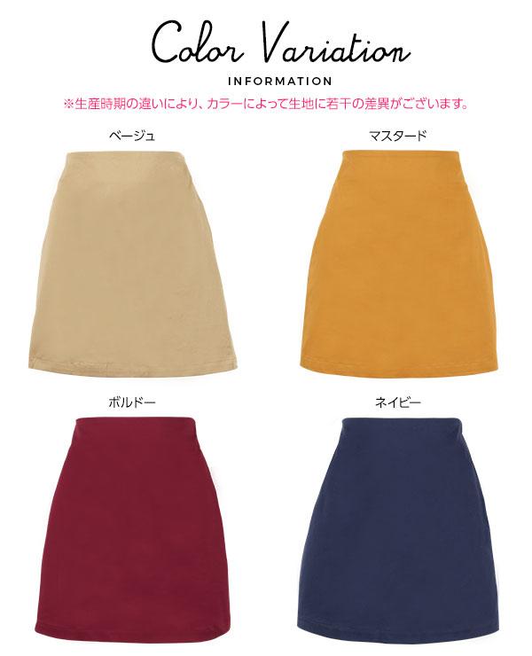[S/M]カラー台形ミニスカート [M1737]