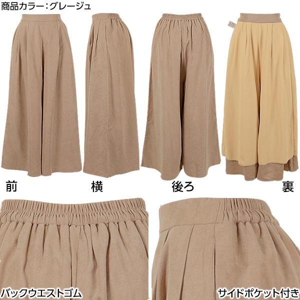 フリース裏地付き☆ウエストゴムワイドスカンツ [M1756]
