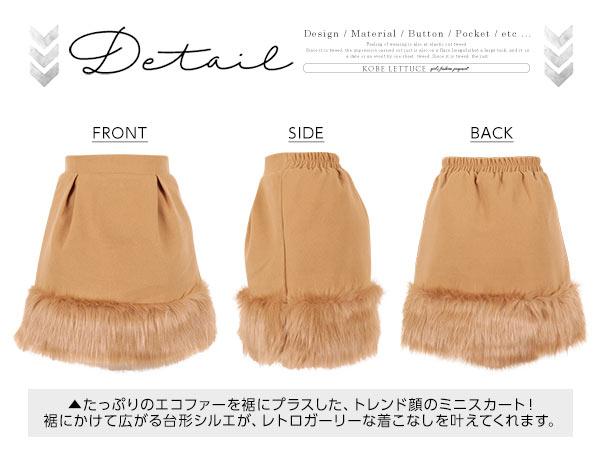 裾エコファー切り替え台形ミニスカート [M1757]