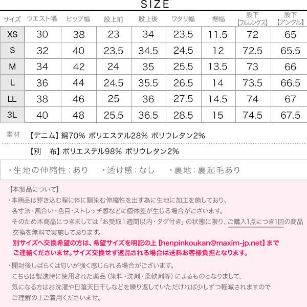 裏起毛ボンディングデニムスキニーパンツ [M1759]のサイズ表