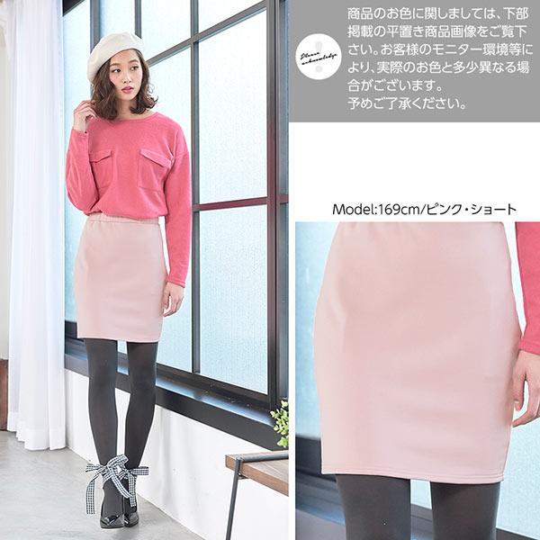 ふわふわ暖か裏起毛ポンチタイトスカート [M1764]