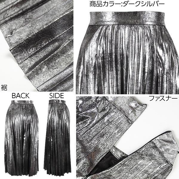 メタリックプリーツスカート [M1779]