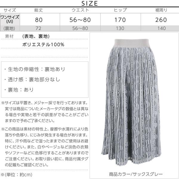 総プリーツウエストゴムミモレ丈レーススカート [M1782]のサイズ表