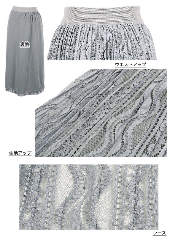 総プリーツウエストゴムミモレ丈レーススカート [M1782]