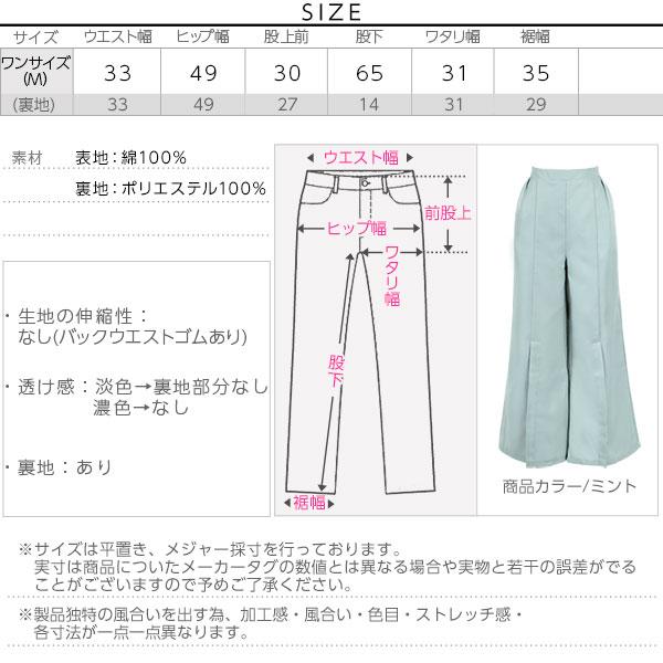 裾スリットデザインワイドパンツ [M1800]のサイズ表