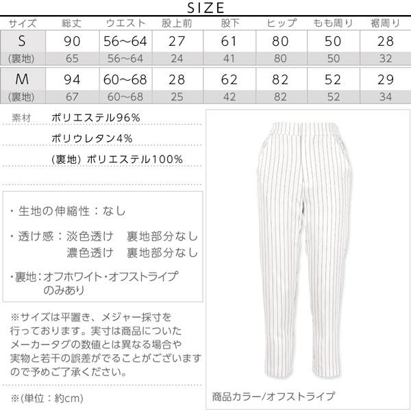 [S/M]2size★バックウエストゴムテーパードパンツ [M1802]のサイズ表