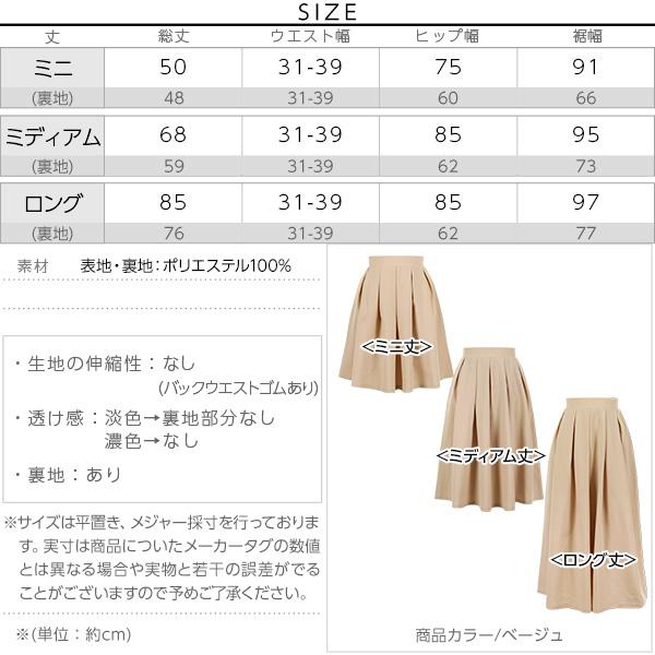 タックフレアスカート [M1813]のサイズ表