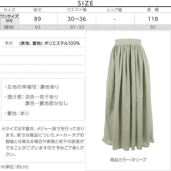 リネン調素材ミディ丈マキシスカート [M1846]のサイズ表