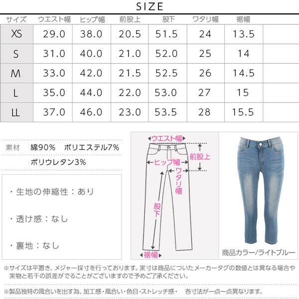 サブリナ丈スキニーデニムパンツ [M1849]のサイズ表