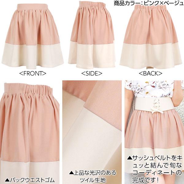 バイカラー裾切替ミニスカート [M1851]