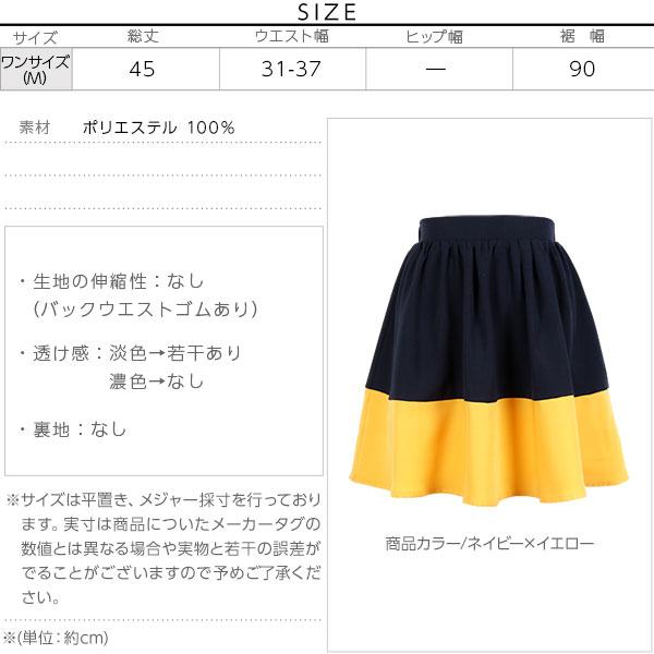 バイカラー裾切替ミニスカート [M1851]のサイズ表