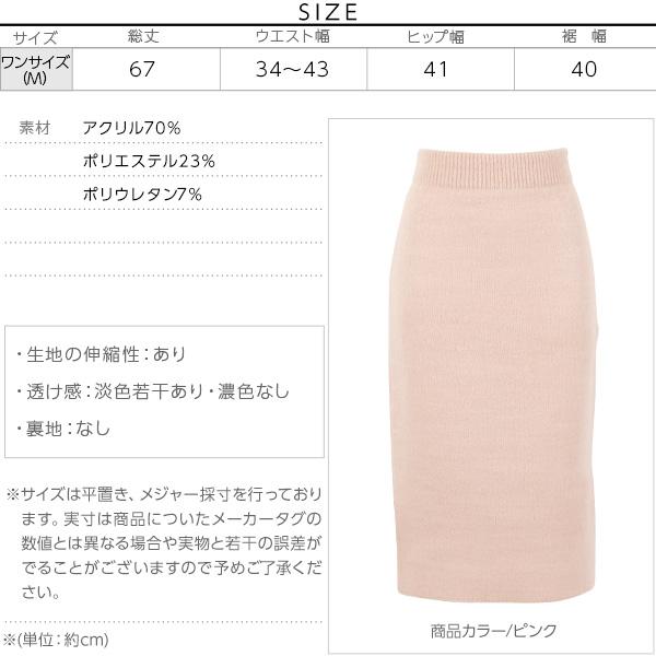 [もっちり]タイトニットスカート [M1855]のサイズ表